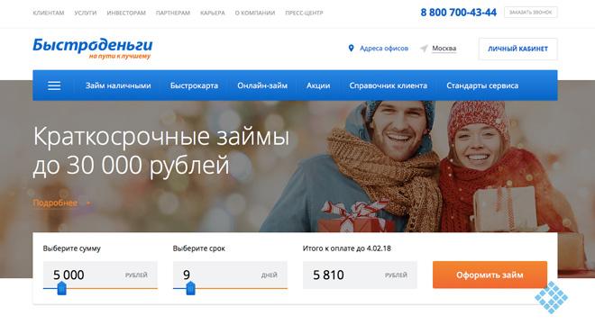 Оставить онлайн-заявку на займ в МФО «Быстроденьги»