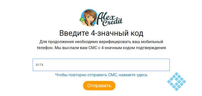 Как оставить онлайн-заявку на получение микрозайма