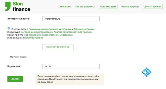 Онлайн-заявка на займ в МФО «Slon Finance»