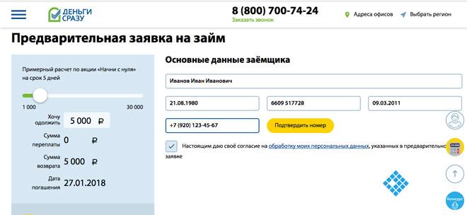 Онлайн-заявка на оформление займа в МФО «Деньги сразу»