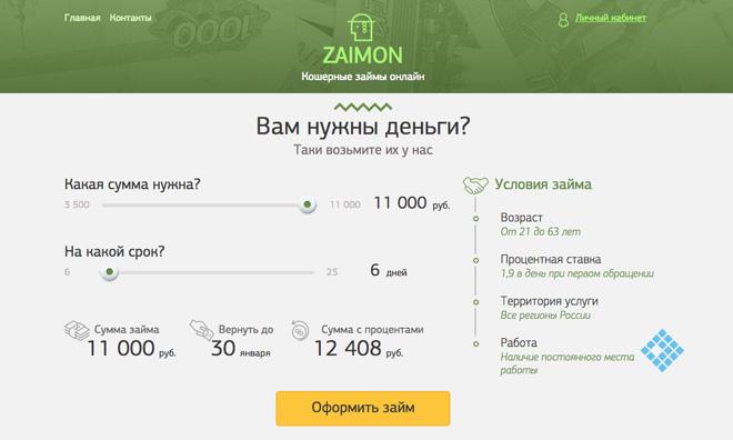 Как оформить онлайн-заявку на получение займа в МФО «Zaimon»