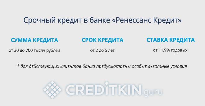 Срочный кредит в банке «Ренессанс Кредит»