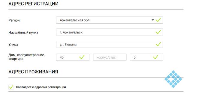 Как заполнить онлайн-заявку