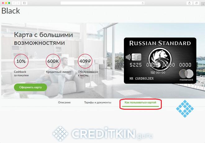 Кредитная карта от «Русского Стандарта»
