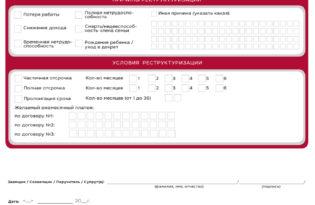 мкб отдел урегулирования задолженности адрес
