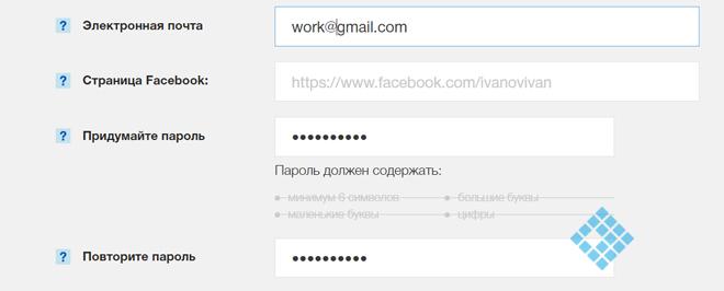 Регистрация и оформление онлайн-заявки