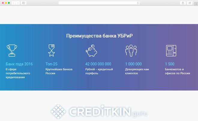 Перекредитование физических лиц в УБРИР