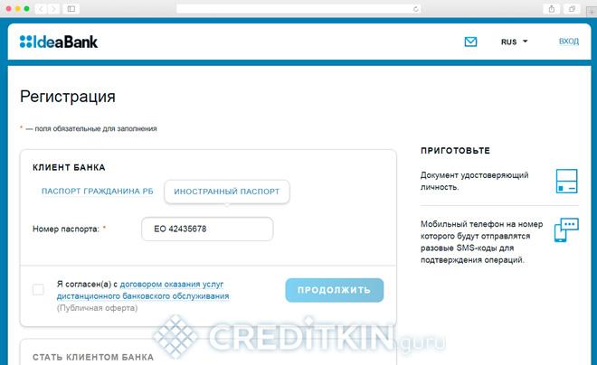 Как отправить заявку онлайн