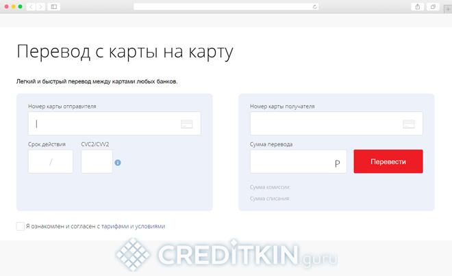 Онлайн-переводы на сайте