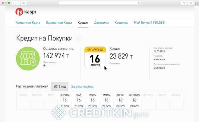 рассчитать кредит в разных банках онлайн калькулятор