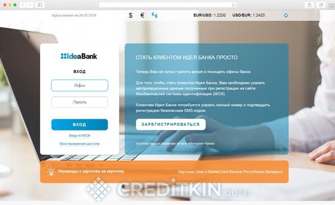 Альфа банк заполнить заявку на кредит