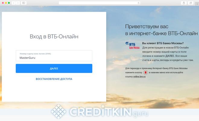 график платежей по кредиту сбербанк онлайн 3000 рублей