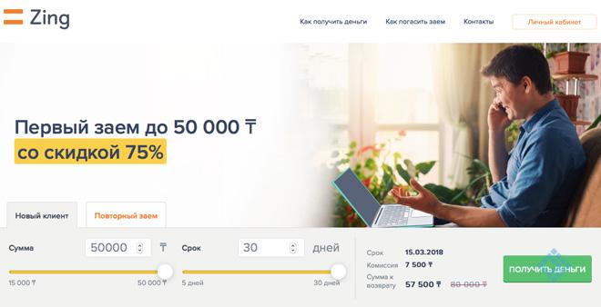 Оставить онлайн-заявку на получение быстрого займа в МФО «Zing»