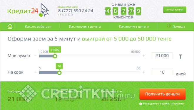 Как оформить онлайн-заявку и взять займ в «Кредит24»