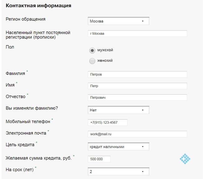 Как оформить онлайн-заявку