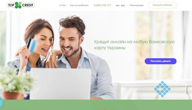Оформление онлайн-заявки на сайте компании