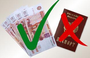 деньги в кредит без паспорта