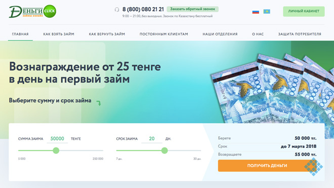 Оставить онлайн-заявку на выдачу срочного займа в МФО «Деньги Click»