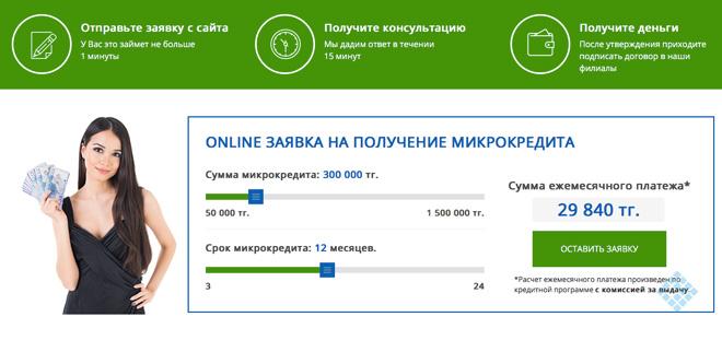 МФО «Kaz Credit Line»