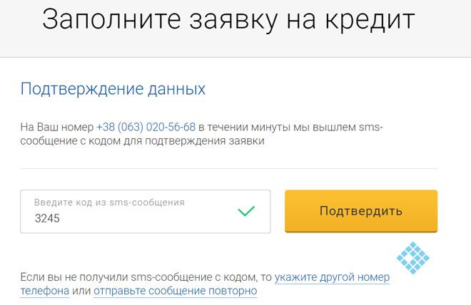 Регистрация и подача заявки онлайн