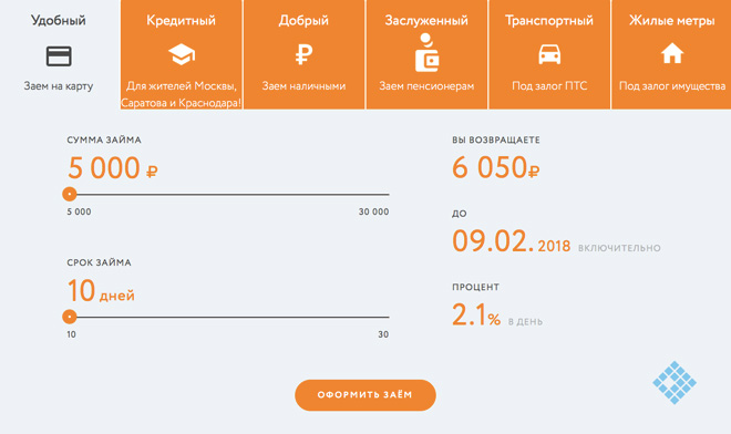 Оставить онлайн-заявку на займ в МФО «O'money»