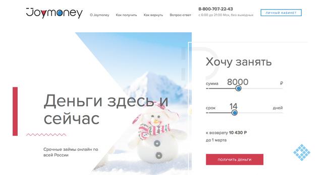 Как оставить онлайн-заявку и взять быстрый займ в МФО «JoyMoney»