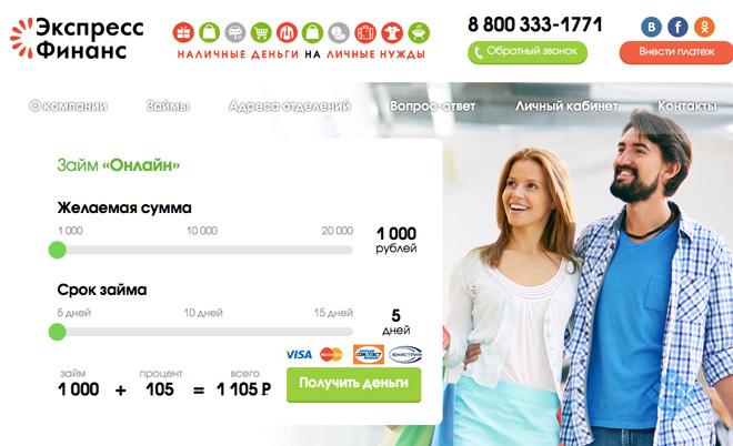 Оставить онлайн-заявку на оформления срочного займа в МФО «Экспресс Финанс