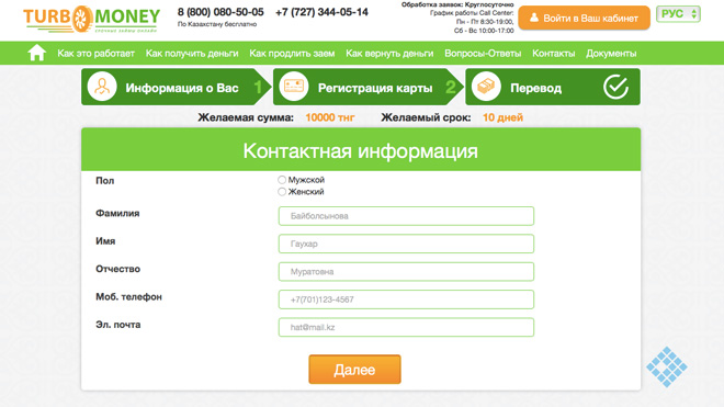 Как получить срочный займ через онлайн-заявку на сайте МФО «Turbomoney»