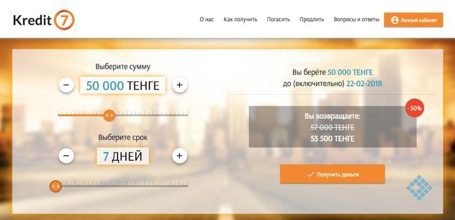 Взять срочный займ через онлайн-заявку на сайте МФО «Kredit7»