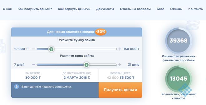 Оставить онлайн-заявку на выдачу быстрого займа в «ALTENGE»