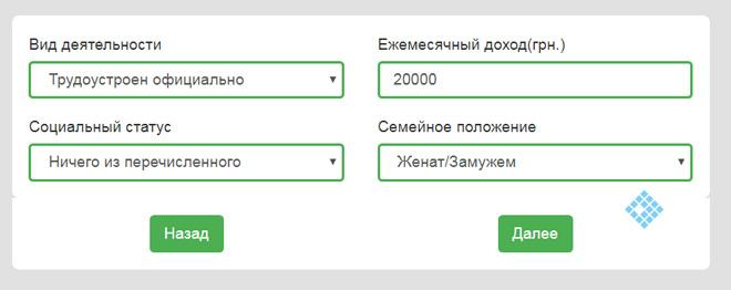 Онлайн-заявка и регистрация на сайте