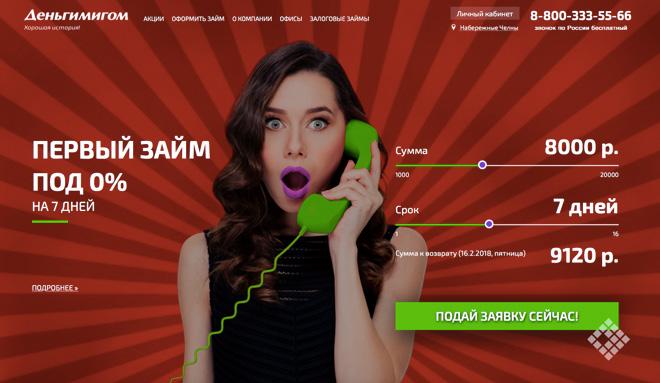 Оставить онлайн-заявку на быстрый займ в МФО «Деньгимигом»