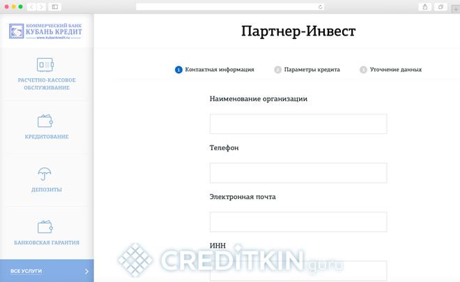 Кредит для ИП в банке Кубань кредит