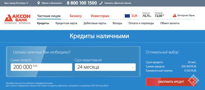 Онлайн заявка на кредит в Аксон Банке