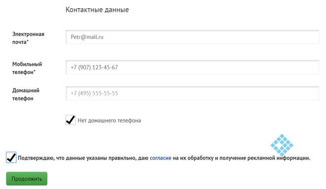 Инструкция, как заполнить онлайн-заявку