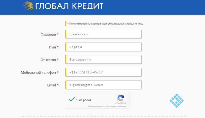 Оформление онлайн-заявки