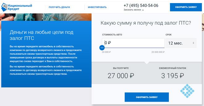 Как составить онлайн-заявку