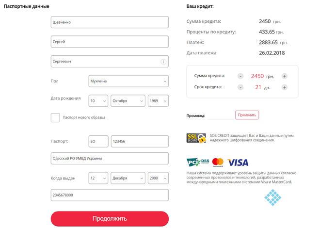 Регистрация и заполнение онлайн-заявки