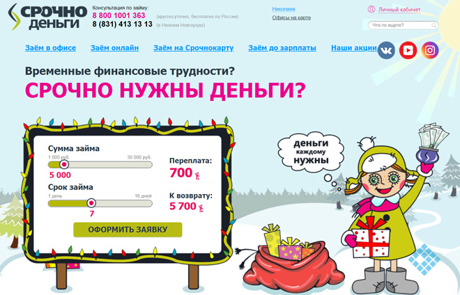 Инструкция по заполнению онлайн-заявки