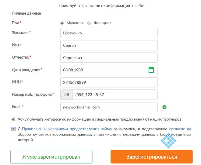 Как отправить онлайн-заявку