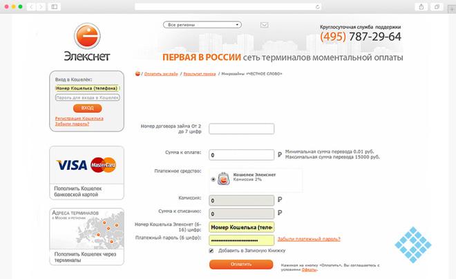 Инструкция по онлайн-оплате