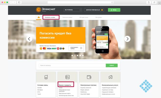 Элекснет онлайн оплата кредита кредит с плохой кредитной историей орск