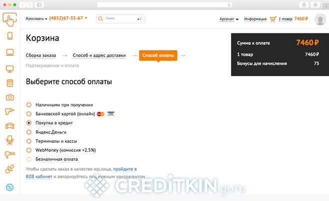 Кредит в интернет-магазине Ситилинк