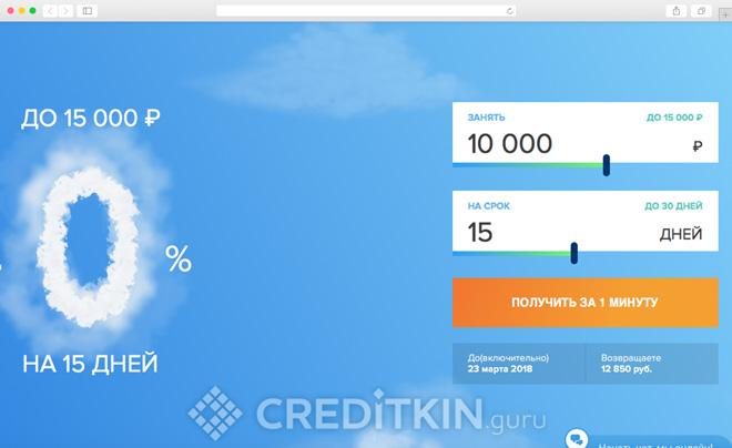 Онлайн-заявка на займ в МФО «MigOne»
