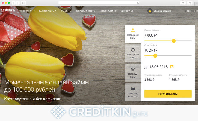 Онлайн-заявка на займ в МФО «До зарплаты»