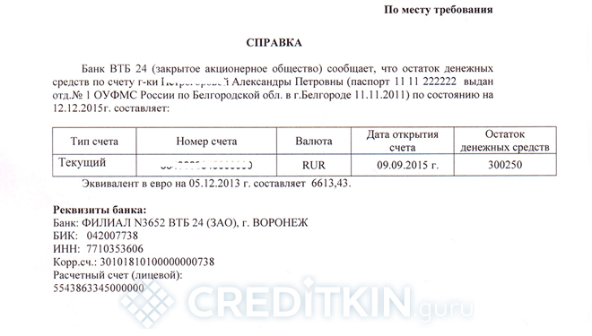 Выписка по банковскому счету