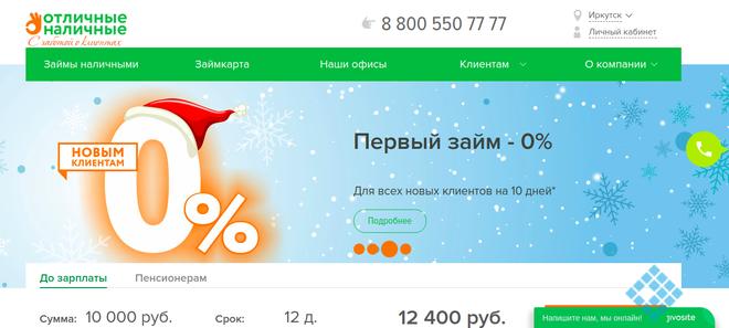 онлайн заявка на потребительский кредит в газпромбанке