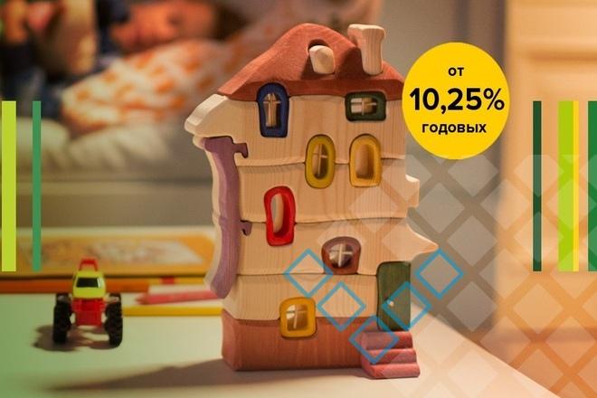 Снижаем процентную ставку по ипотеке «Россельхозбанка» грамотно