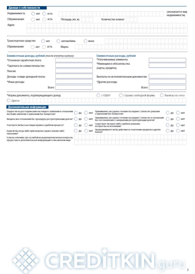 Пакет документов для получения кредита в газпромбанке физическому лицу чеки для налоговой Лихачевский 1-й переулок