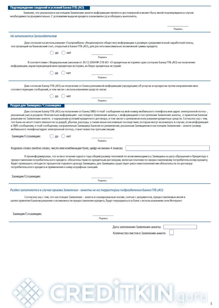 Какие документы нужны для кредита в газпромбанке образец характеристика с места работы в суд